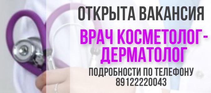 Вакансия врач косметолог